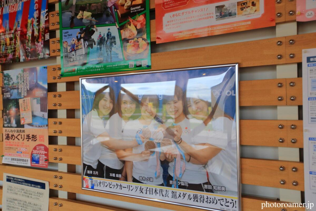 道の駅おんねゆ温泉 カーリング女子
