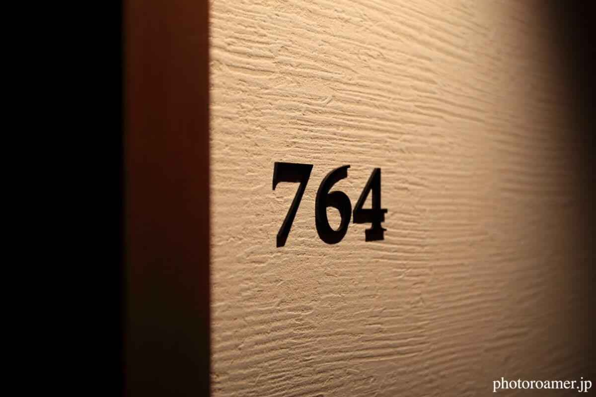 北こぶし知床 ホテル&リゾート 部屋 7階