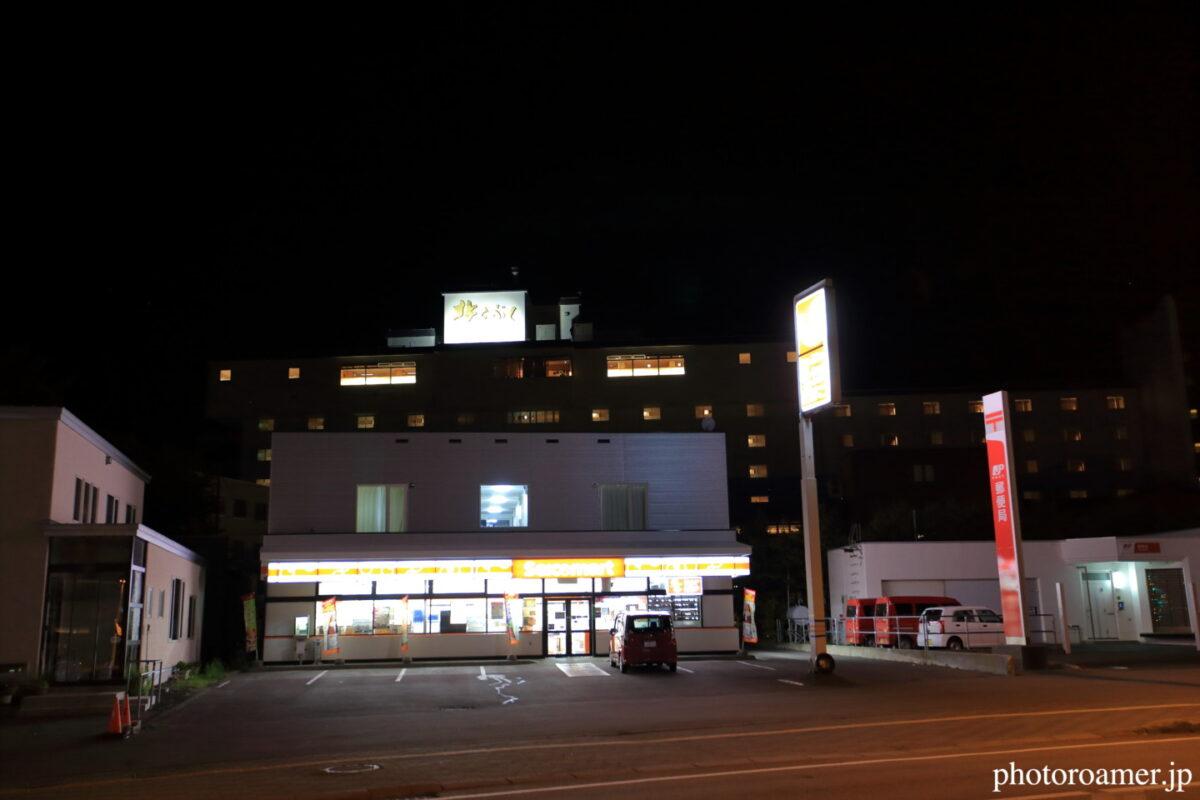 北こぶし知床 ホテル&リゾート セイコマート