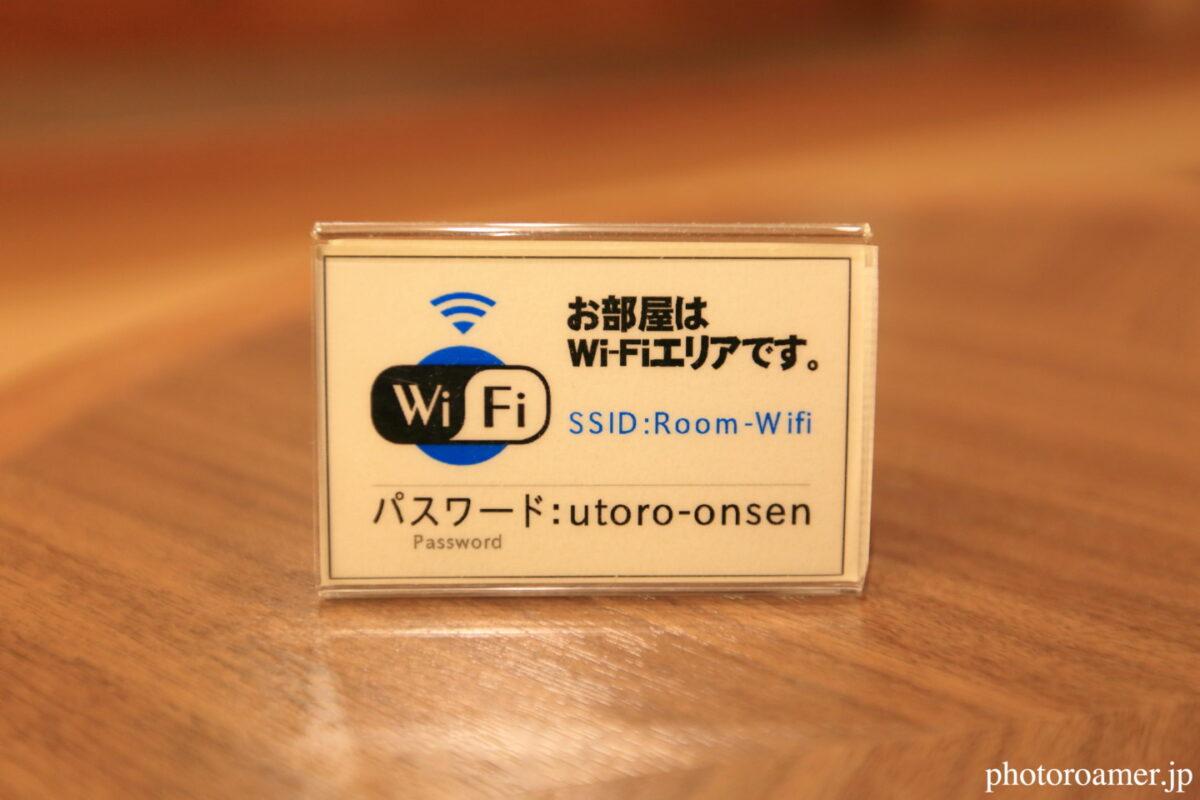 北こぶし知床 ホテル&リゾート WiFi