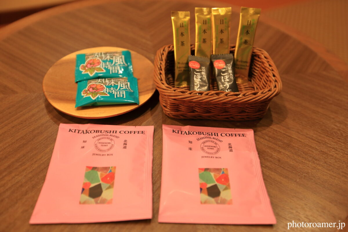 北こぶし知床 ホテル&リゾート アメニティ 食べ物