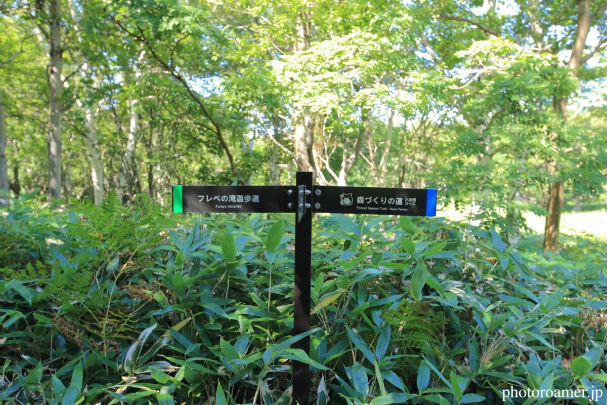 フレペの滝 案内標識