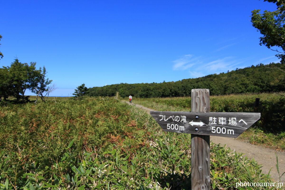 フレペの滝 案内標識 500M