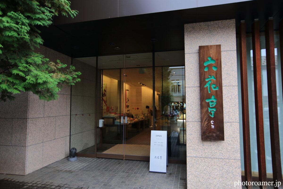 六花亭本店 帯広 入り口