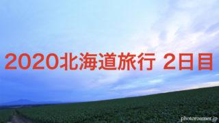 2020北海道旅行 2日目