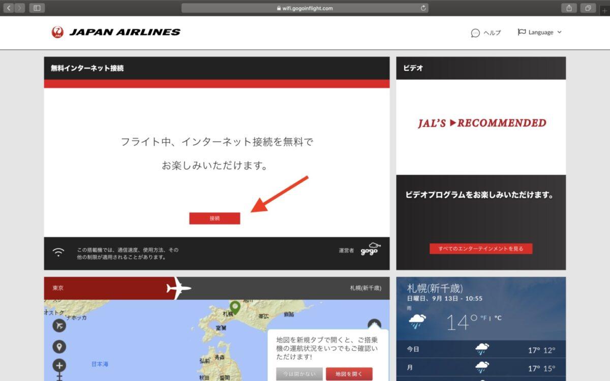 JAL 国内線 WiFi接続 メニュー画面 パソコン
