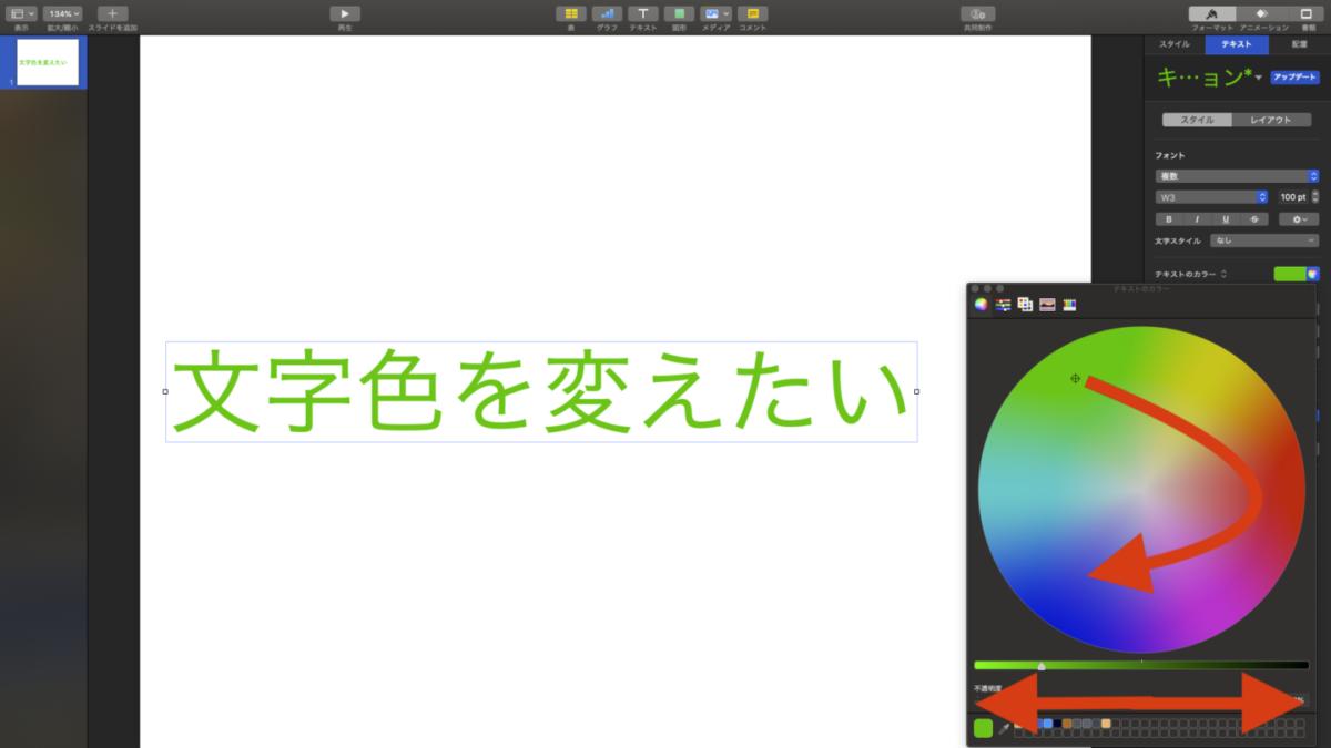 Keynote 文字色 カラーホイール調整