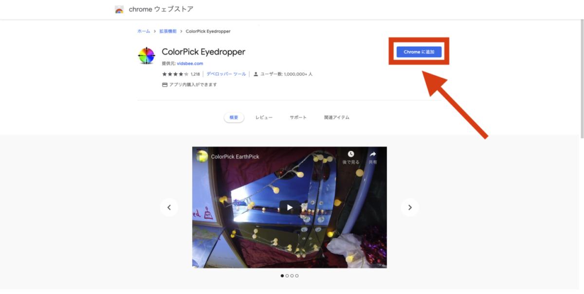 ColorPick Eyedropper Chromeウェブストア ダウンロードボタン
