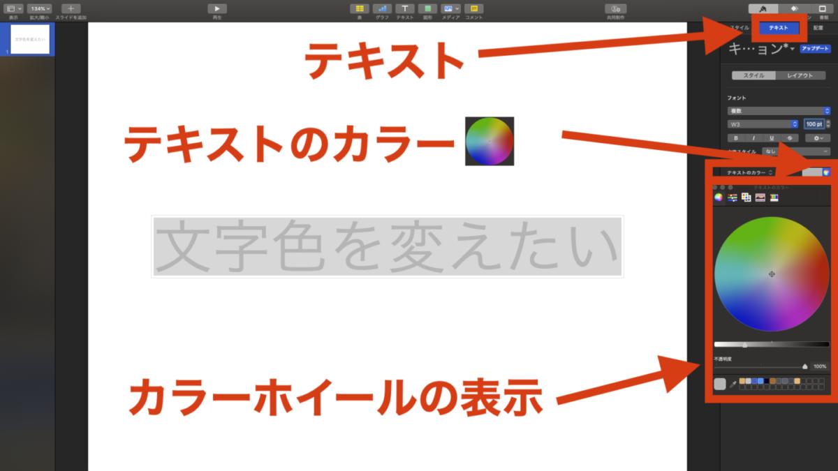 Keynote 文字色 変更 カラーホイール表示