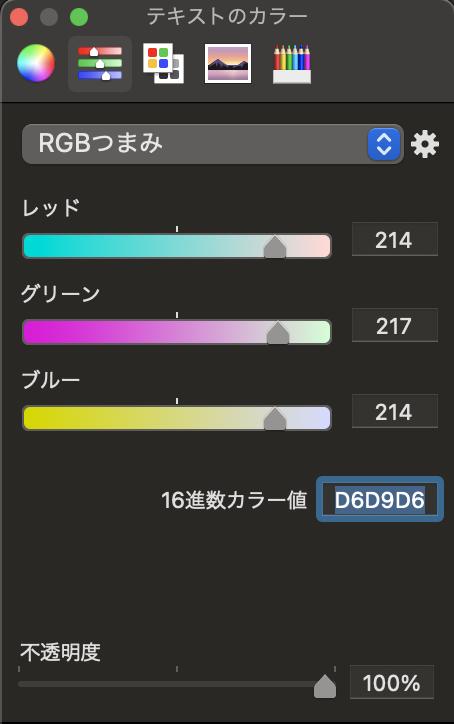 Keynote 文字色 色番号