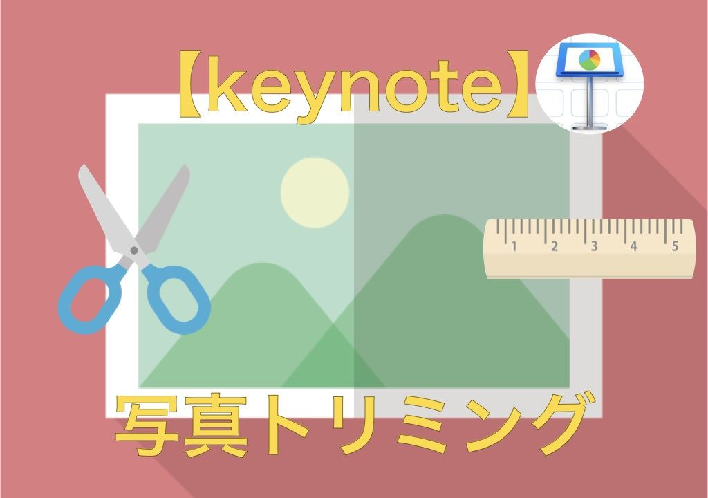 Keynote 写真 トリミング