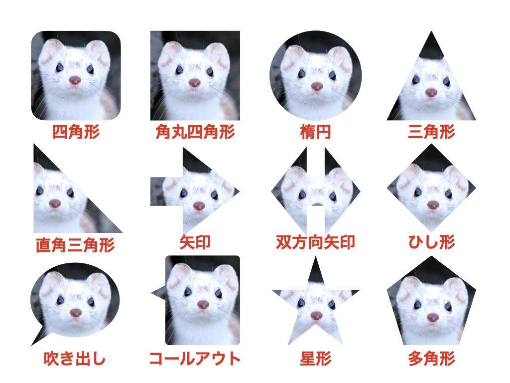 Keynote 写真 トリミング図形 12種類