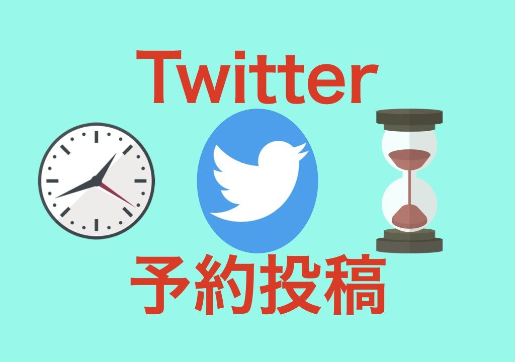 Twitter 予約投稿