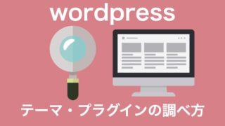 wordpress テーマ 調べ方