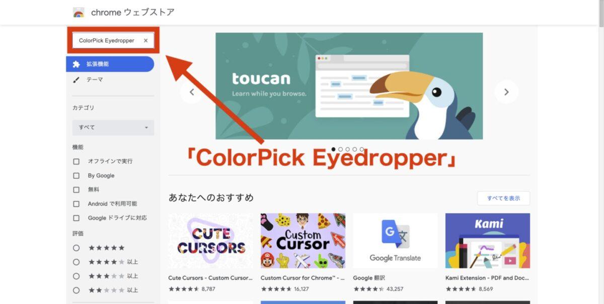 ColorPick Eyedropper Chromeウェブストア