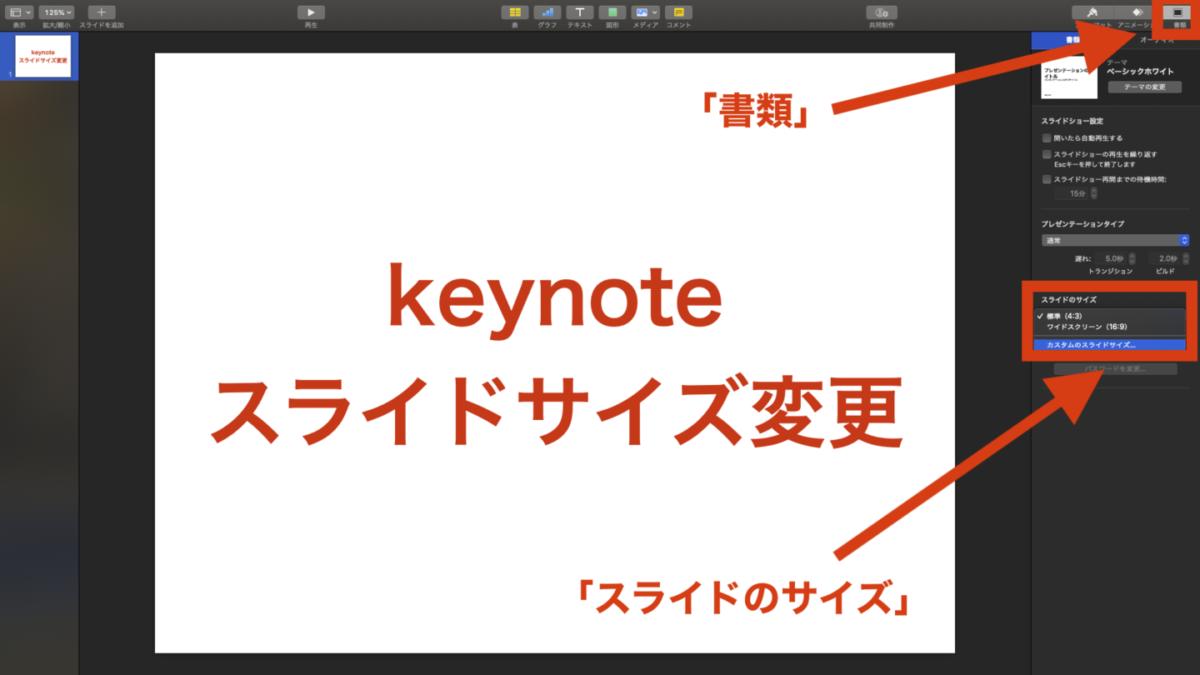 keynote スライドサイズ変更