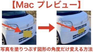 mac プレビュー 図形 角度