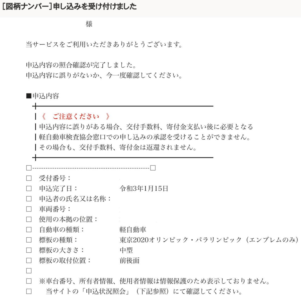 軽自動車 白色ナンバー 変更 申し込み照合完了メール