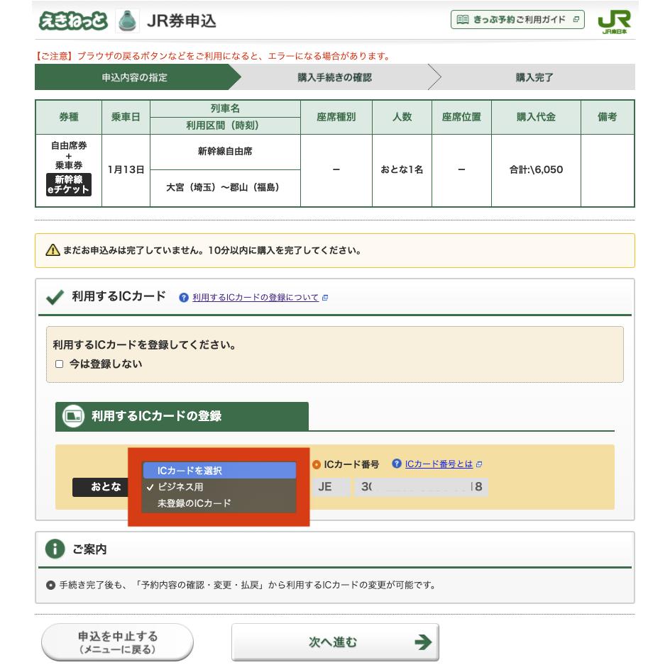 駅ネット ICカード選択
