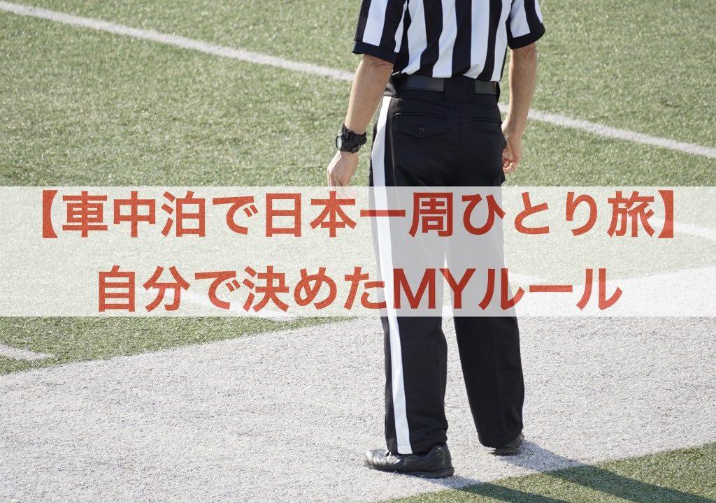 日本一周 MYルール