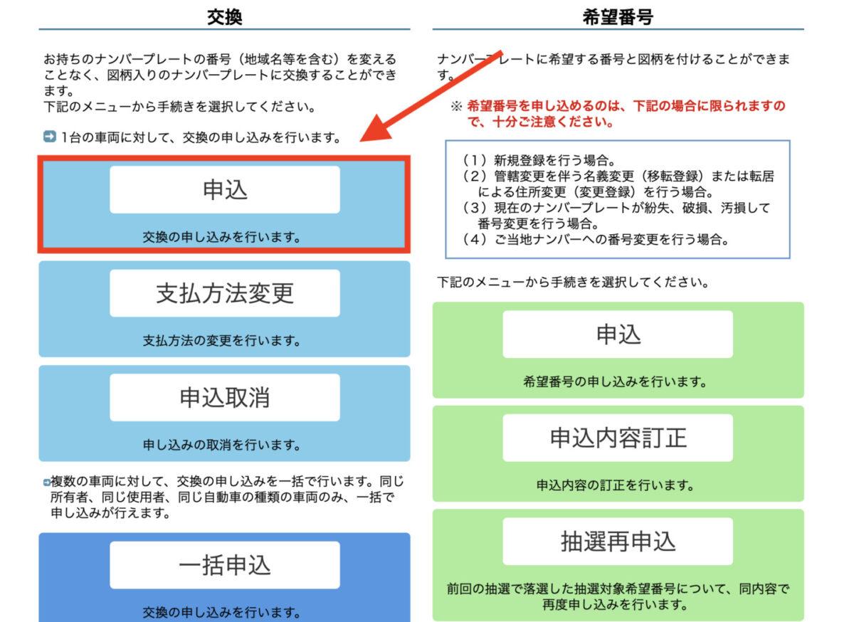 軽自動車 白色ナンバー 変更 申し込み方法