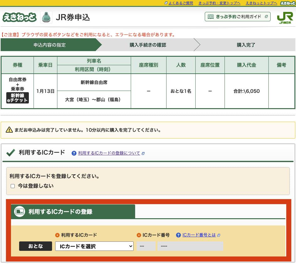 駅ネット 申し込み内容確認・ICカード登録