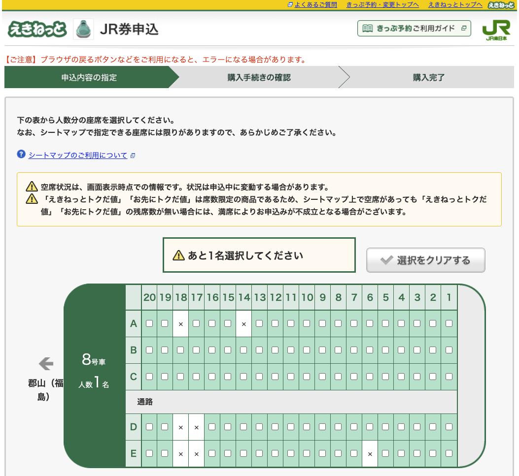 駅ネット 座席選択 シートマップ