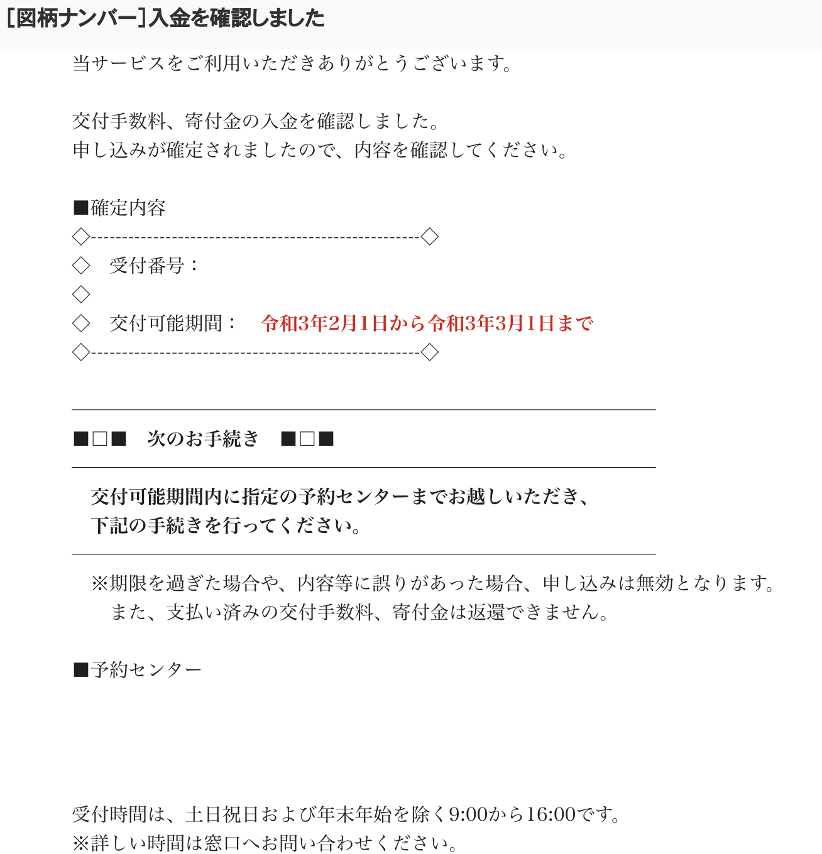 軽自動車 白色ナンバー 変更 入金確認メール