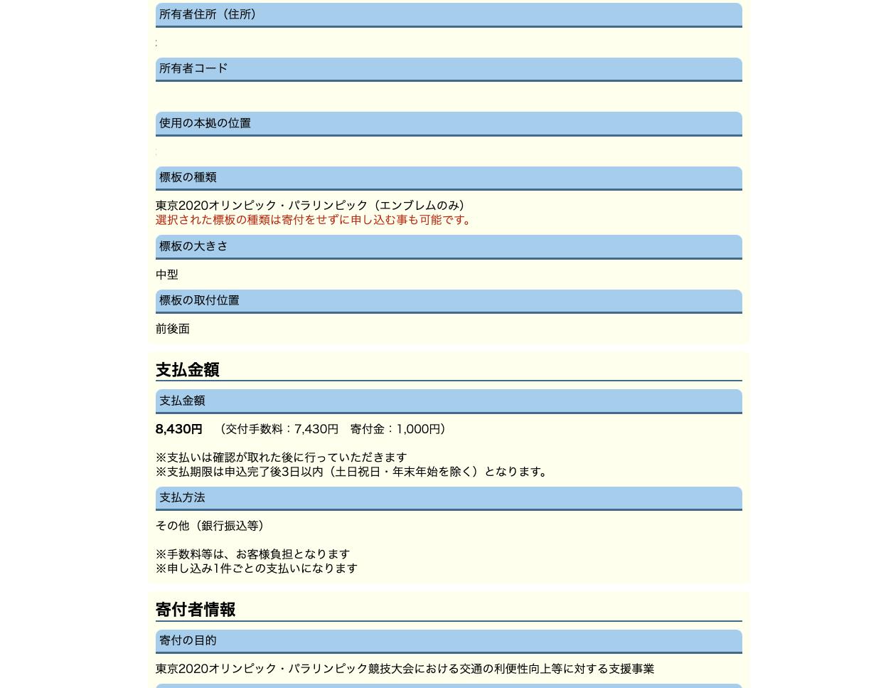 軽自動車 白色ナンバー 変更 申し込み内容の確認