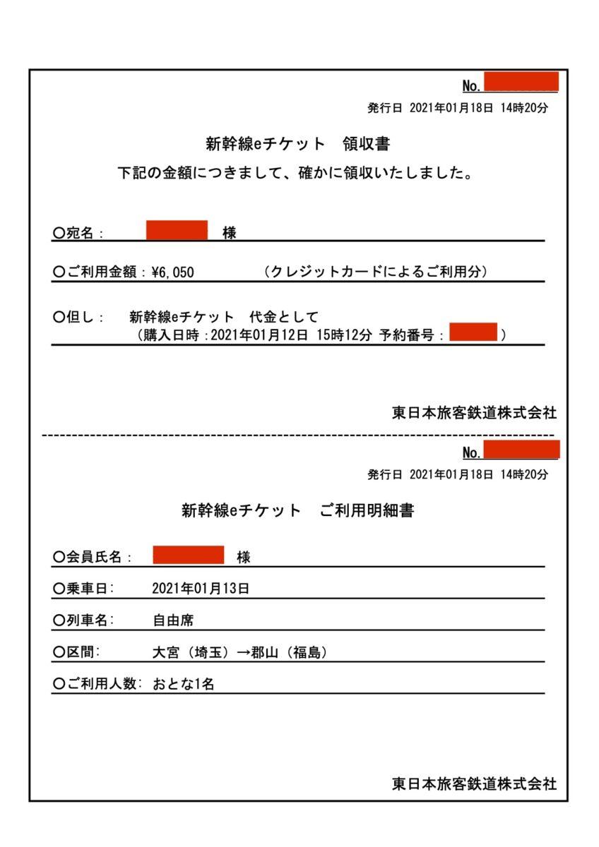 えきねっと 領収書発行5