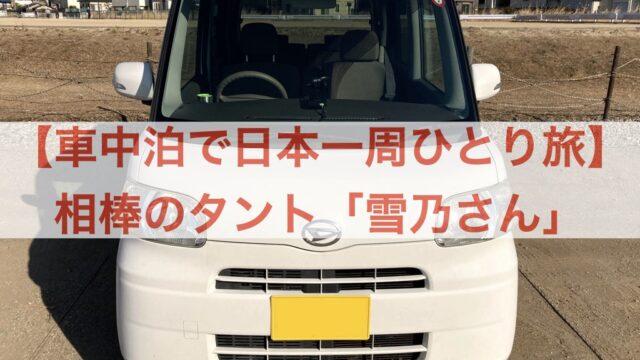 タント 日本一周 雪乃さん