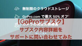 GoPro サブスク アイキャッチ画像