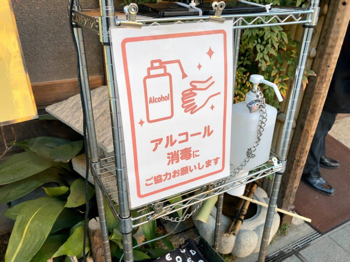 小川菊 コロナ対策 除菌アルコール