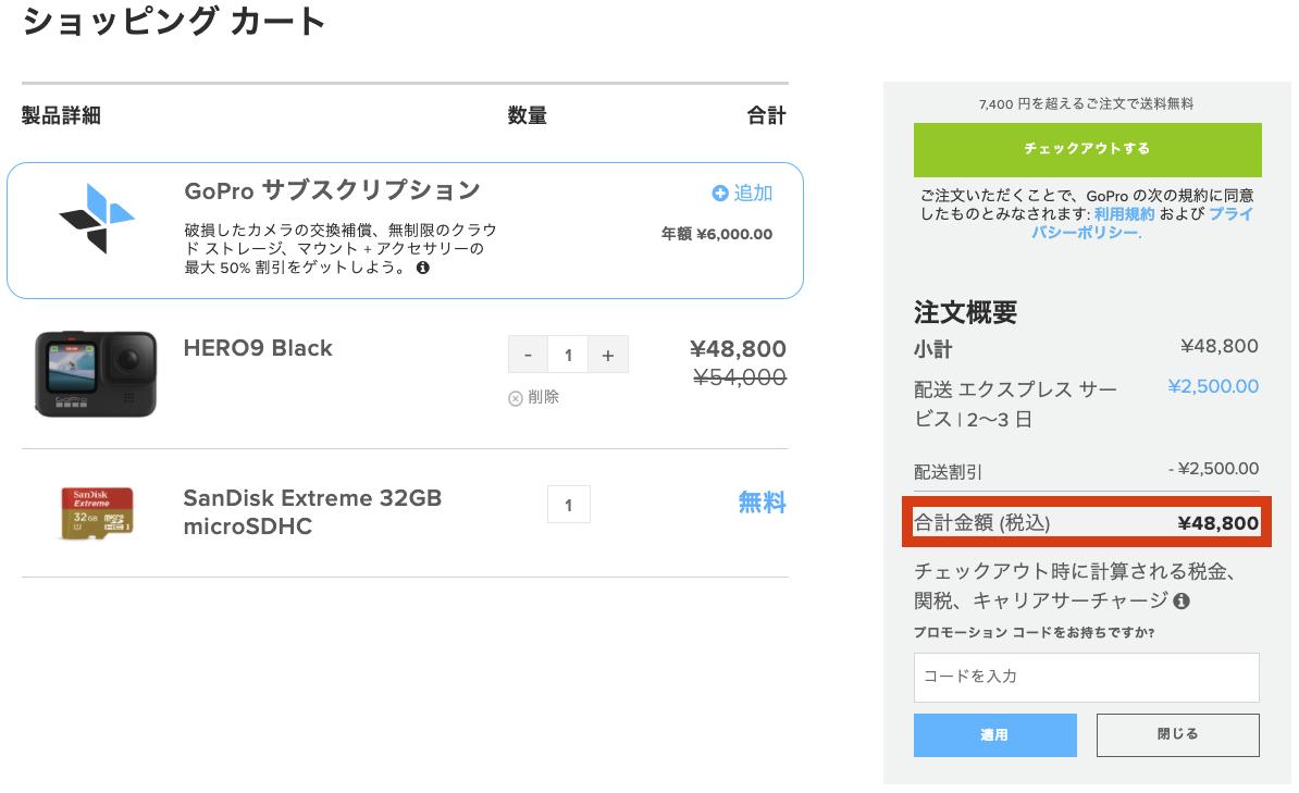 GoPro HERO9 販売価格 サブスクなし