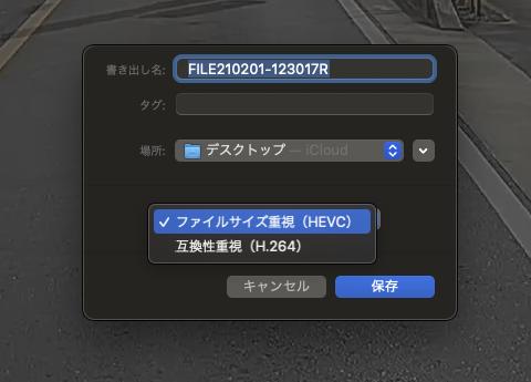 タント ドラレコ MAC編集 ファイル変換2