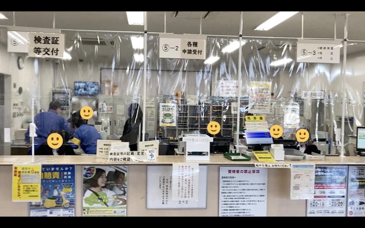 軽自動車検査協会 埼玉事務所 受付