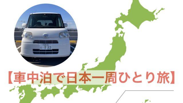 日本一周 ピックアップ画像