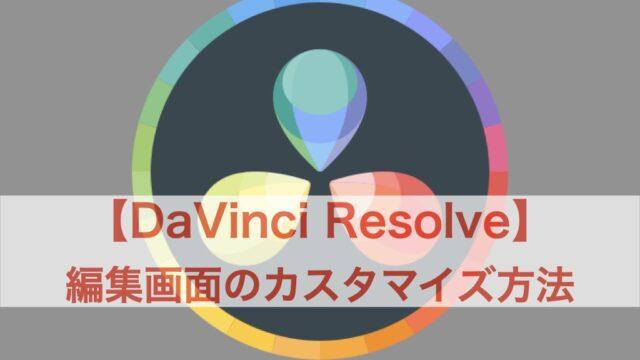 DaVinci Resolve 変種画面カスタマイズ