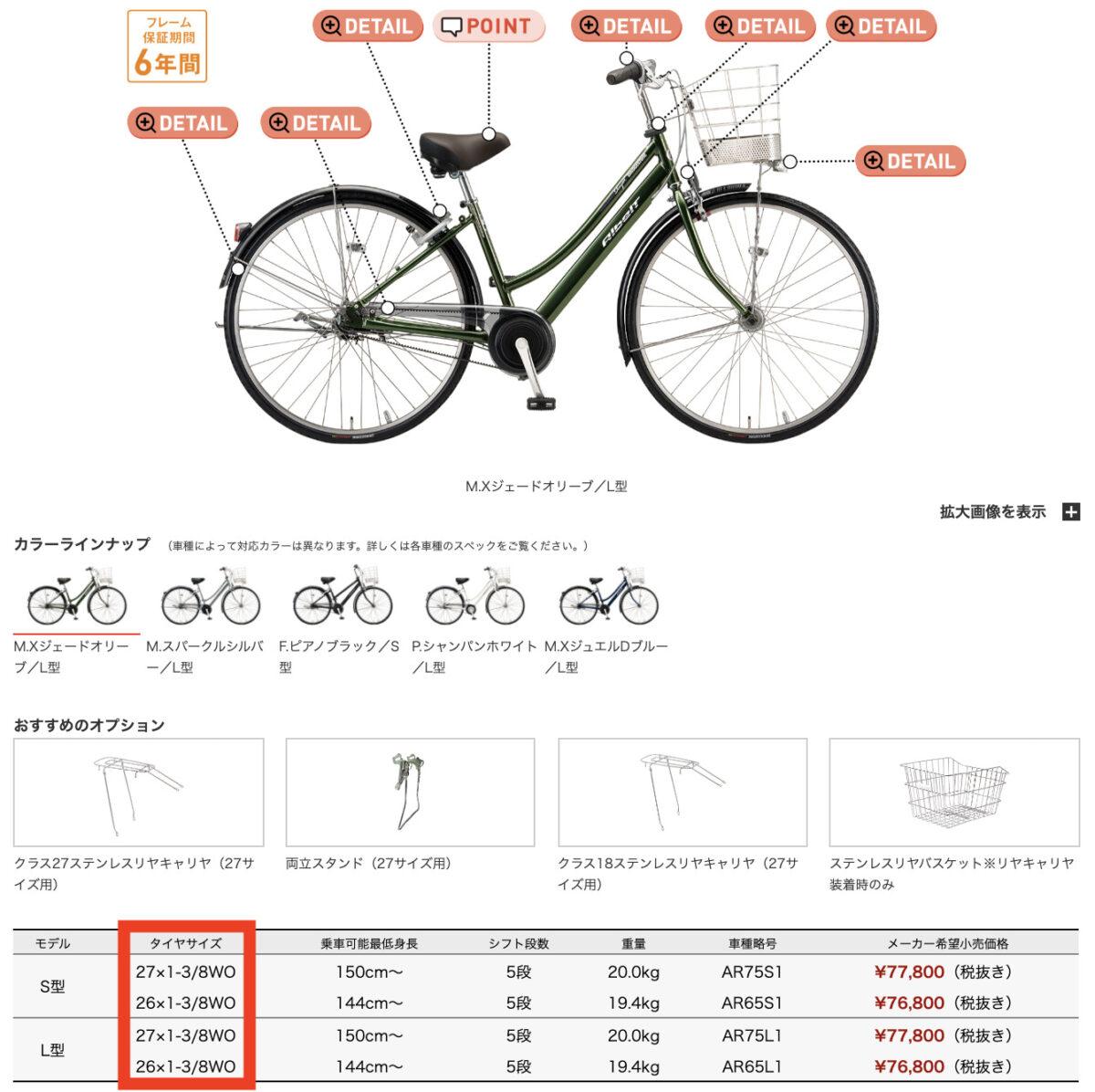 タント 自転車 通勤自転車