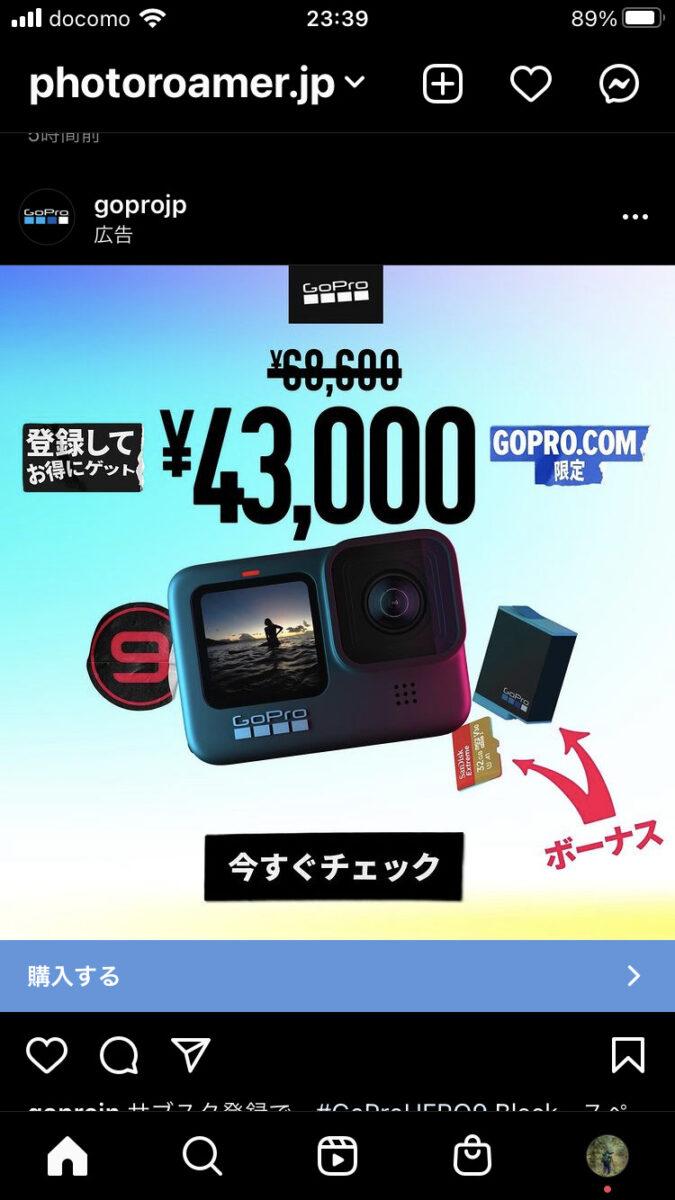 GoPro HERO9 Instagram 広告