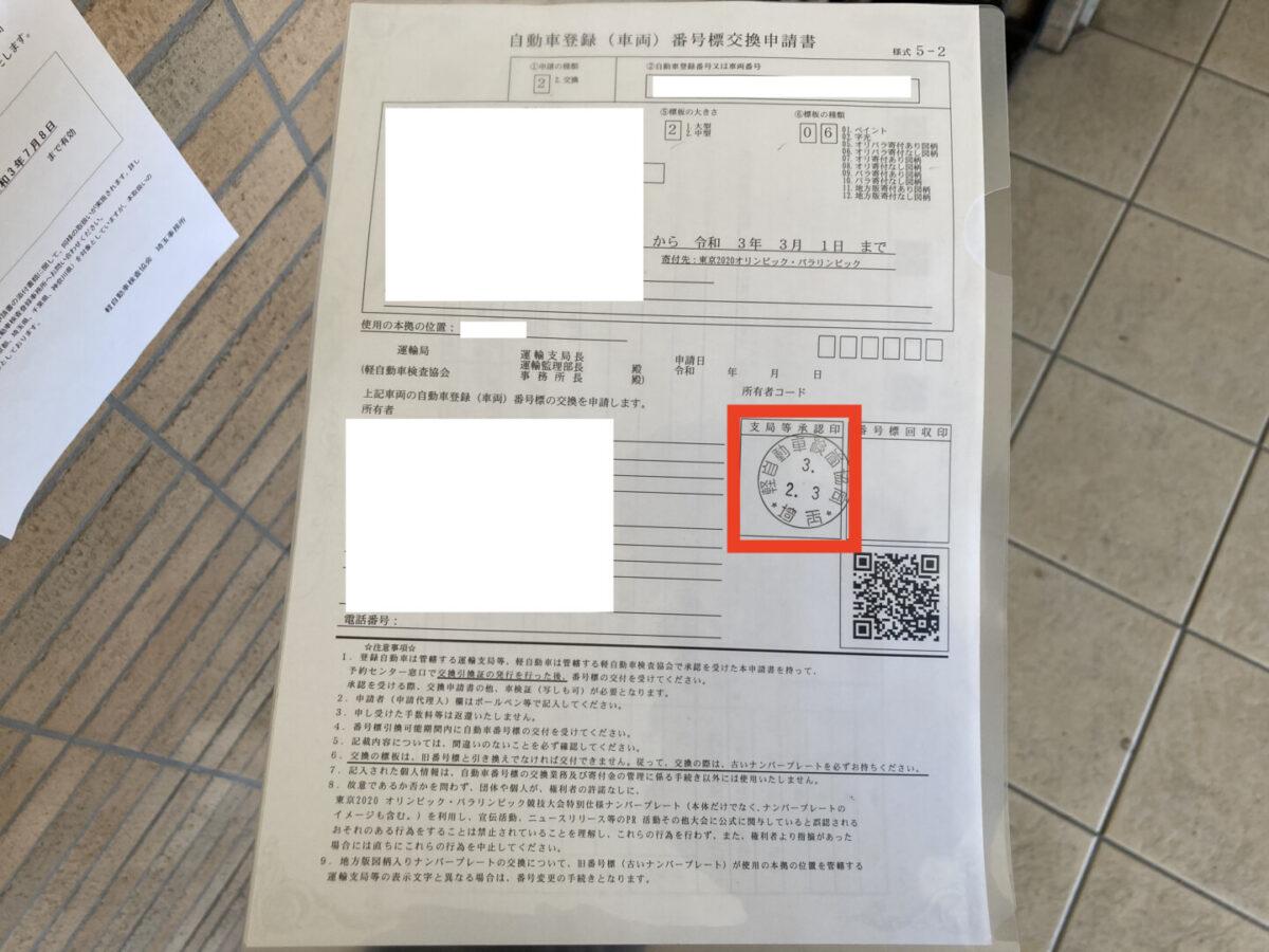 タント 白ナンバー 交換申請書 承認印