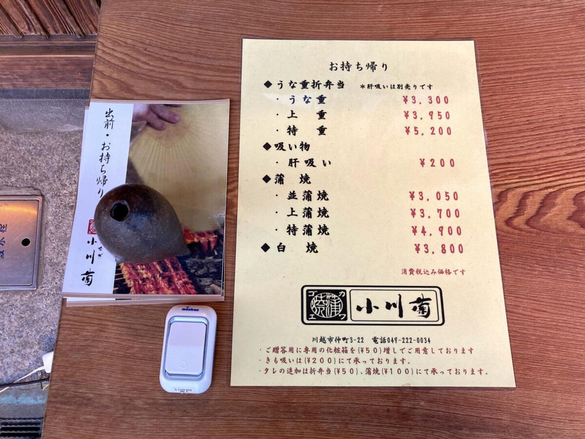 小川菊 メニュー2