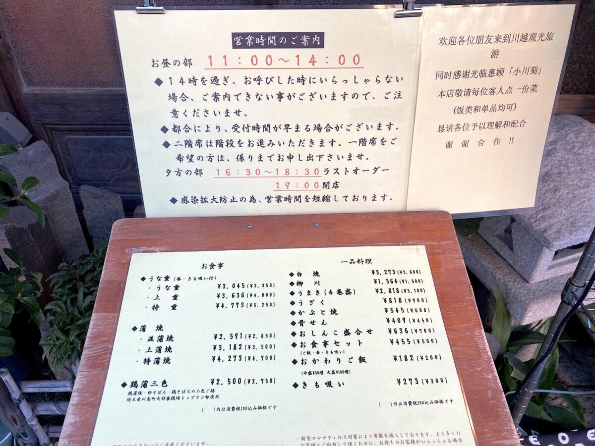 小川菊 メニュー1