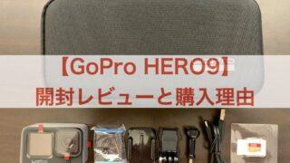 GoPro HERO9 レビュー アイキャッチ画像