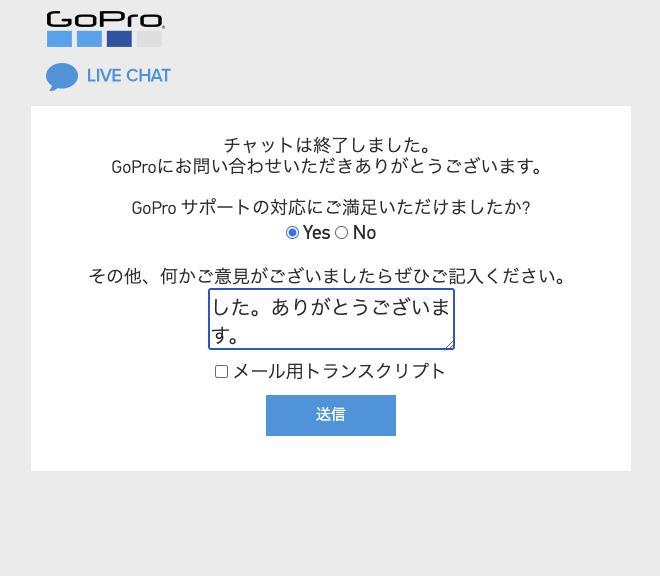 GoPro ログイン サポートページ6