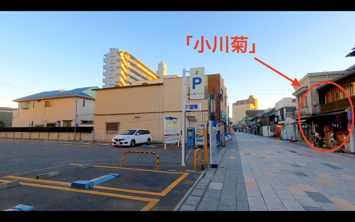 小川菊 駐車場 大栄パーク1