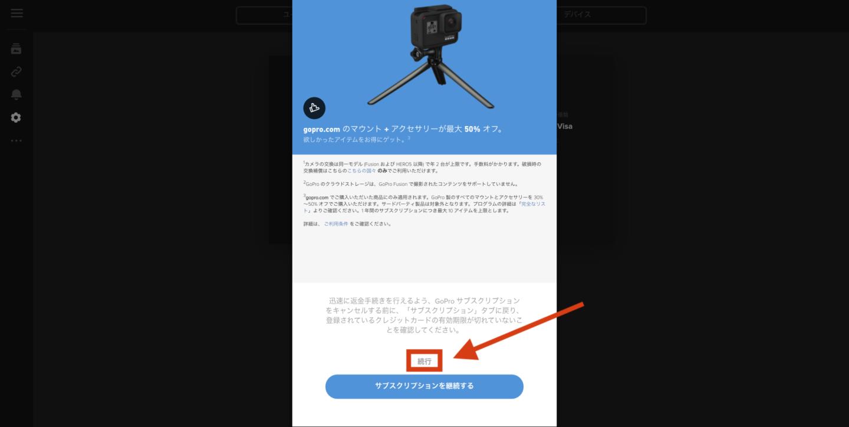 GoPro サブスク 解約3
