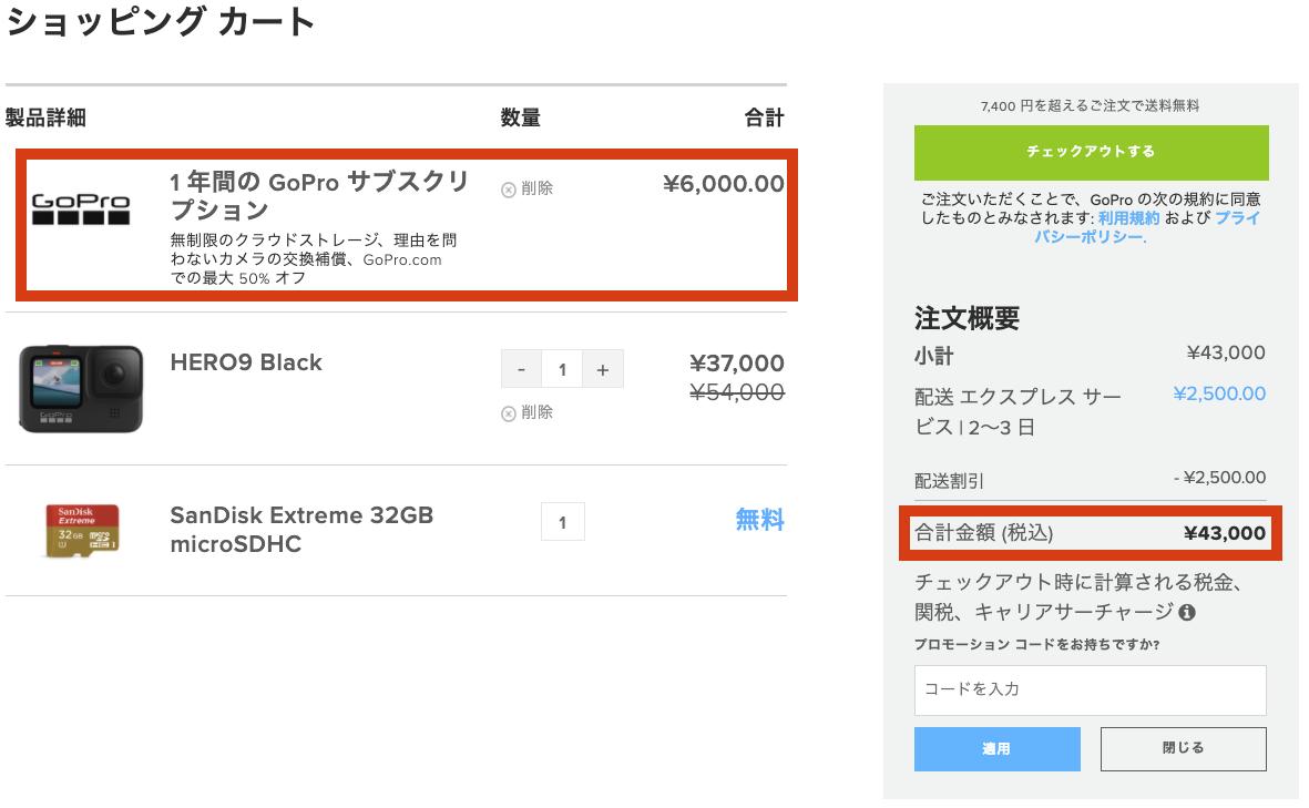 GoPro HERO9 販売価格 サブスクあり