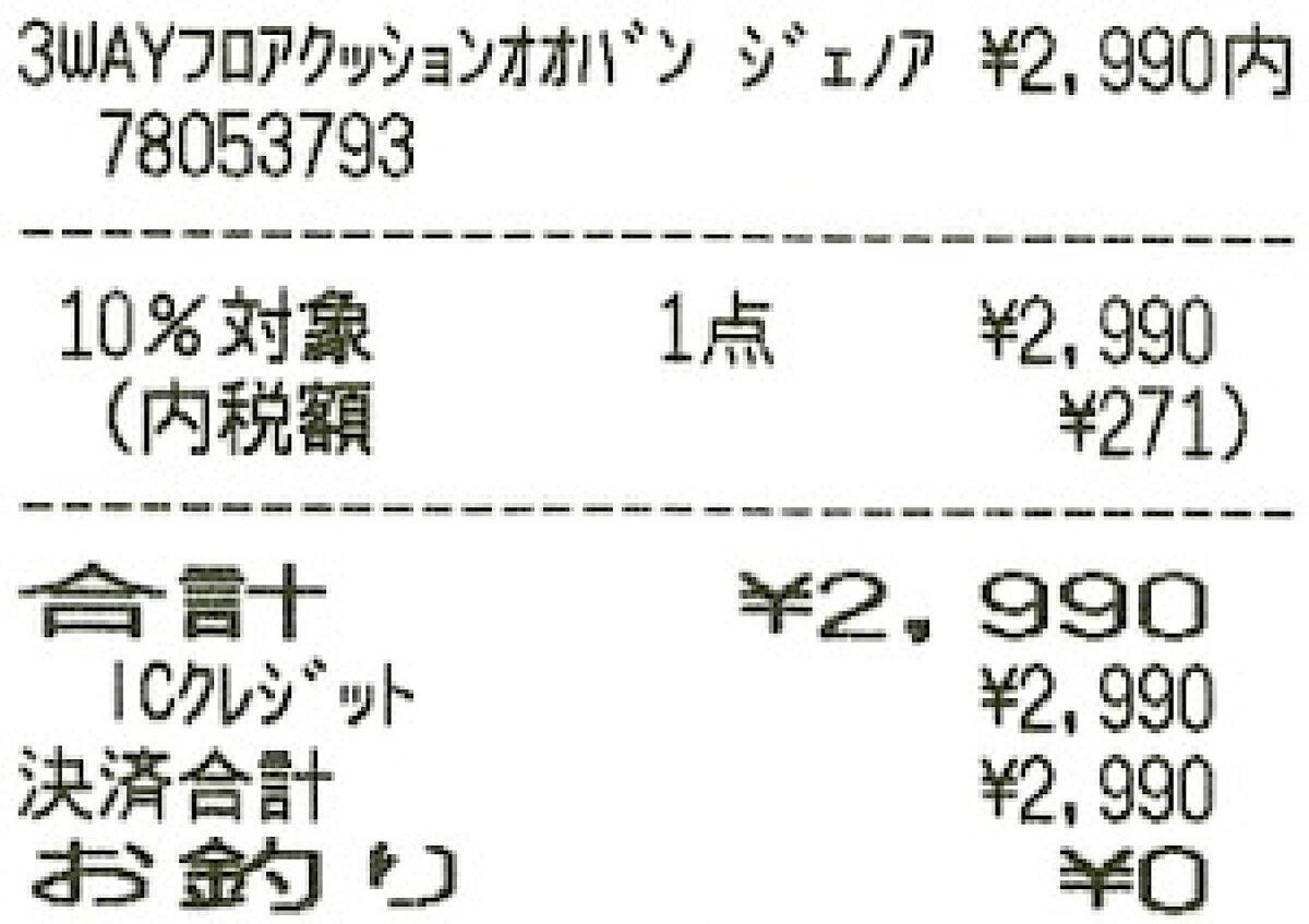 車中泊 ニトリ マット 値段