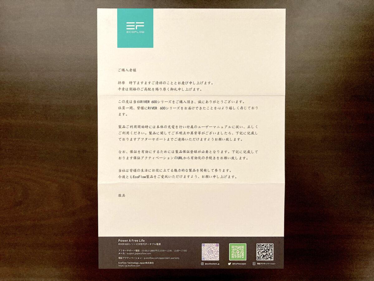 エコフロー RIVER600 保証アクティベーション書